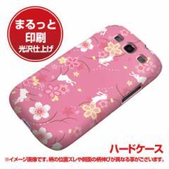GALAXY S3α SC-03E GALAXY S3 SC-06D 共用 ハードケース【まるっと印刷 149 桜と白うさぎ 光沢仕上げ】横まで印刷(