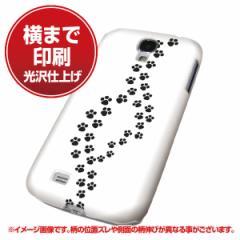 docomo Galaxy S4 SC-04E ハードケース【まるっと印刷 066 あしあと 光沢仕上げ】横まで印刷(ギャラクシー S4/SC04E用)