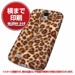 docomo Galaxy S4 SC-04E ハードケース【まるっと印刷 068 ヒョウ茶 光沢仕上げ】横まで印刷(ギャラクシー S4/SC04E用)