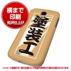 docomo Galaxy S4 SC-04E ハードケース【まるっと印刷 227 塗装工 光沢仕上げ】横まで印刷(ギャラクシー S4/SC04E用)