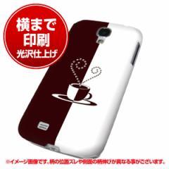 docomo Galaxy S4 SC-04E ハードケース【まるっと印刷 273 コーヒーカップ 光沢仕上げ】横まで印刷(ギャラクシー S4/SC