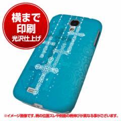 docomo Galaxy S4 SC-04E ハードケース【まるっと印刷 361 クロスのシャンデリア 光沢仕上げ】横まで印刷(ギャラクシー