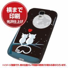 docomo Galaxy S4 SC-04E ハードケース【まるっと印刷 376 恋するしっぽ 光沢仕上げ】横まで印刷(ギャラクシー S4/SC04