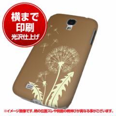 docomo Galaxy S4 SC-04E ハードケース【まるっと印刷 412 たんぽぽ 光沢仕上げ】横まで印刷(ギャラクシー S4/SC04E用)