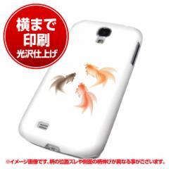 docomo Galaxy S4 SC-04E ハードケース【まるっと印刷 427 金魚 光沢仕上げ】横まで印刷(ギャラクシー S4/SC04E用)