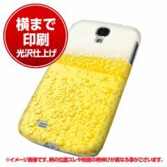 docomo Galaxy S4 SC-04E ハードケース【まるっと印刷 450 生ビール 光沢仕上げ】横まで印刷(ギャラクシー S4/SC04E用)