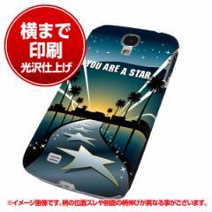 docomo Galaxy S4 SC-04E ハードケース【まるっと印刷 571 STAR-LOAD 光沢仕上げ】横まで印刷(ギャラクシー S4/SC04E用