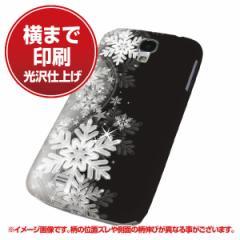 docomo Galaxy S4 SC-04E ハードケース【まるっと印刷 603 白銀と闇 光沢仕上げ】横まで印刷(ギャラクシー S4/SC04E用)