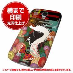 docomo Galaxy S4 SC-04E ハードケース【まるっと印刷 635 白龍 光沢仕上げ】横まで印刷(ギャラクシー S4/SC04E用)