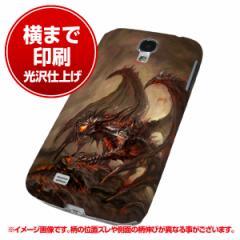 docomo Galaxy S4 SC-04E ハードケース【まるっと印刷 643 傷ついたドラゴン 光沢仕上げ】横まで印刷(ギャラクシー S4/
