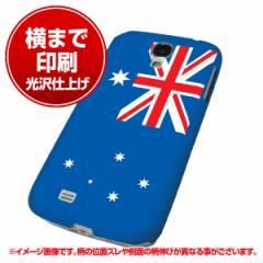 docomo Galaxy S4 SC-04E ハードケース【まるっと印刷 661 オーストラリア 光沢仕上げ】横まで印刷(ギャラクシー S4/SC