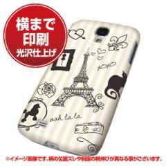 docomo Galaxy S4 SC-04E ハードケース【まるっと印刷 694 パリの絵 光沢仕上げ】横まで印刷(ギャラクシー S4/SC04E用)