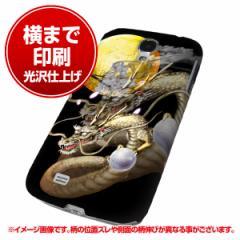 docomo Galaxy S4 SC-04E ハードケース【まるっと印刷 1003 月と龍 光沢仕上げ】横まで印刷(ギャラクシー S4/SC04E用)