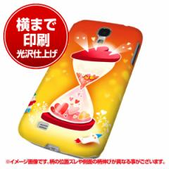 docomo Galaxy S4 SC-04E ハードケース【まるっと印刷 1136 ハートの砂時計 光沢仕上げ】横まで印刷(ギャラクシー S4/S