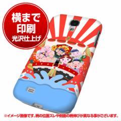 docomo Galaxy S4 SC-04E ハードケース【まるっと印刷 1220 七福神 日の出 光沢仕上げ】横まで印刷(ギャラクシー S4/SC