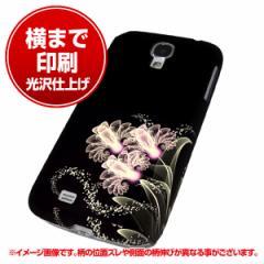 docomo Galaxy S4 SC-04E ハードケース【まるっと印刷 1276 夜の華 はんなりピンク 光沢仕上げ】横まで印刷(ギャラクシ