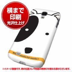 docomo Galaxy S4 SC-04E ハードケース【まるっと印刷 IA800 わんこ 光沢仕上げ】横まで印刷(ギャラクシー S4/SC04E用)