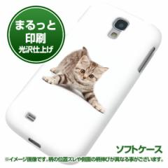 docomo Galaxy S4 SC-04E【TPUまるっと印刷 462 かまえて 光沢仕上げ】ソフトケース 横まで印刷(ギャラクシー S4/SC04E用)