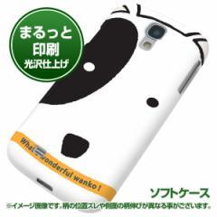 docomo Galaxy S4 SC-04E【TPUまるっと印刷 IA800 わんこ 光沢仕上げ】ソフトケース 横まで印刷(ギャラクシー S4/SC04E用)
