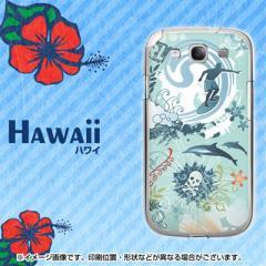 GALAXY S3 α SC-03E/GALAXY S3 SC-06D 共用ケース【431 ハワイ (素材クリア)】 UV印刷