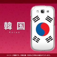 GALAXY S3 α SC-03E/GALAXY S3 SC-06D 共用ケース【667 韓国 (素材クリア)】 UV印刷