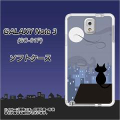 GALAXY Note 3 SC-01F / SCL22 共用 TPU ソフトケース / やわらかカバー【012 屋根の上のねこ 素材ホワイト】 UV印刷 (ギャラ