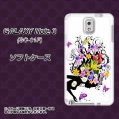 GALAXY Note 3 SC-01F / SCL22 共用 TPU ソフトケース / やわらかカバー【043 春の花と少女(L) 素材ホワイト】 UV印刷 (ギ
