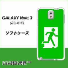 GALAXY Note 3 SC-01F / SCL22 共用 TPU ソフトケース / やわらかカバー【163 非常口 素材ホワイト】 UV印刷 (ギャラクシーNo