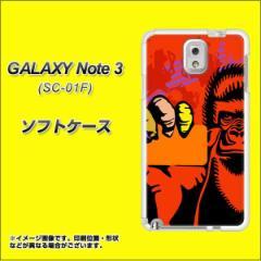 GALAXY Note 3 SC-01F / SCL22 共用 TPU ソフトケース / やわらかカバー【198 レッドカード 素材ホワイト】 UV印刷 (ギャラク