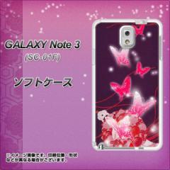 GALAXY Note 3 SC-01F / SCL22 共用 TPU ソフトケース / やわらかカバー【251 紅の蝶 素材ホワイト】 UV印刷 (ギャラクシーNo