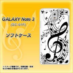 GALAXY Note 3 SC-01F / SCL22 共用 TPU ソフトケース / やわらかカバー【260 あふれる音符 素材ホワイト】 UV印刷 (ギャラク