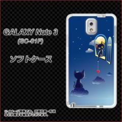 GALAXY Note 3 SC-01F / SCL22 共用 TPU ソフトケース / やわらかカバー【341 恋の駆け引き 素材ホワイト】 UV印刷 (ギャラク