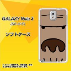 GALAXY Note 3 SC-01F / SCL22 共用 TPU ソフトケース / やわらかカバー【352 ごりら 素材ホワイト】 UV印刷 (ギャラクシーNo