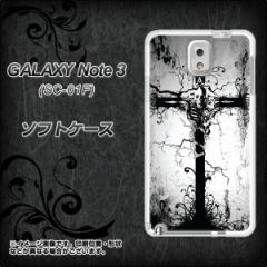 GALAXY Note 3 SC-01F / SCL22 共用 TPU ソフトケース / やわらかカバー【432 張付の骸 素材ホワイト】 UV印刷 (ギャラクシー