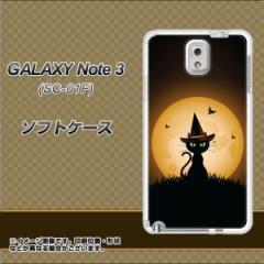 GALAXY Note 3 SC-01F / SCL22 共用 TPU ソフトケース / やわらかカバー【440 猫の魔法使い 素材ホワイト】 UV印刷 (ギャラク