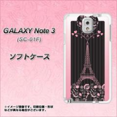 GALAXY Note 3 SC-01F / SCL22 共用 TPU ソフトケース / やわらかカバー【469 ピンクのエッフェル塔 素材ホワイト】 UV印刷 (