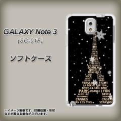 GALAXY Note 3 SC-01F / SCL22 共用 TPU ソフトケース / やわらかカバー【526 エッフェル塔bk-gd 素材ホワイト】 UV印刷 (ギ