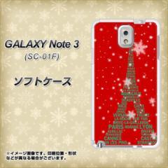 GALAXY Note 3 SC-01F / SCL22 共用 TPU ソフトケース / やわらかカバー【527 エッフェル塔red-gr 素材ホワイト】 UV印刷 (ギ