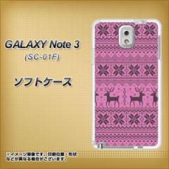 GALAXY Note 3 SC-01F / SCL22 共用 TPU ソフトケース / やわらかカバー【543 ドット絵パープル 素材ホワイト】 UV印刷 (ギャ