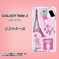 GALAXY Note 3 SC-01F / SCL22 共用 TPU ソフトケース / やわらかカバー【578 ピンクのフランス 素材ホワイト】 UV印刷 (ギャ
