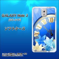 GALAXY Note 3 SC-01F / SCL22 共用 TPU ソフトケース / やわらかカバー【601 静寂なる青い時 素材ホワイト】 UV印刷 (ギャラ