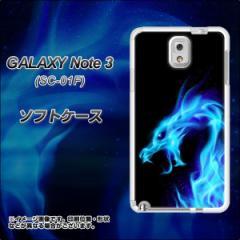 GALAXY Note 3 SC-01F / SCL22 共用 TPU ソフトケース / やわらかカバー【616 ドラゴンの叫び 素材ホワイト】 UV印刷 (ギャラ