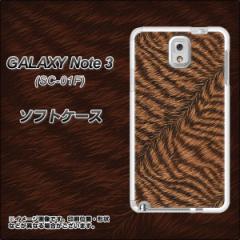 GALAXY Note 3 SC-01F / SCL22 共用 TPU ソフトケース / やわらかカバー【688 リアルなトラ柄 素材ホワイト】 UV印刷 (ギャラ