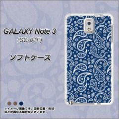 GALAXY Note 3 SC-01F / SCL22 共用 TPU ソフトケース / やわらかカバー【764 ペイズリー ブロンズブルー 素材ホワイト】 UV印刷