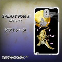 GALAXY Note 3 SC-01F / SCL22 共用 TPU ソフトケース / やわらかカバー【795 月とタイガー 素材ホワイト】 UV印刷 (ギャラク