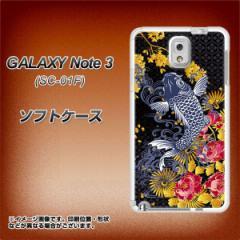 GALAXY Note 3 SC-01F / SCL22 共用 TPU ソフトケース / やわらかカバー【1028 牡丹と鯉 素材ホワイト】 UV印刷 (ギャラクシ