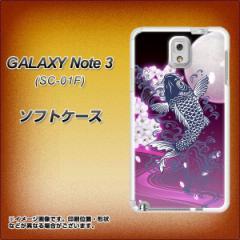 GALAXY Note 3 SC-01F / SCL22 共用 TPU ソフトケース / やわらかカバー【1029 月と鯉 紫 素材ホワイト】 UV印刷 (ギャラクシ