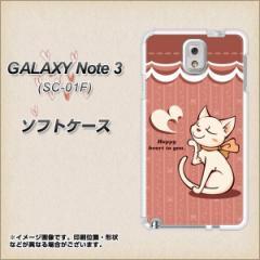 GALAXY Note 3 SC-01F / SCL22 共用 TPU ソフトケース / やわらかカバー【1102 ネコの投げキッス 素材ホワイト】 UV印刷 (ギ