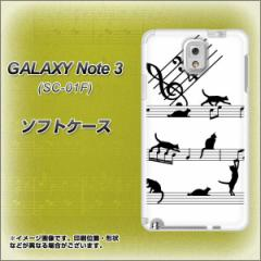 GALAXY Note 3 SC-01F / SCL22 共用 TPU ソフトケース / やわらかカバー【1112 音符とじゃれるネコ2 素材ホワイト】 UV印刷 (