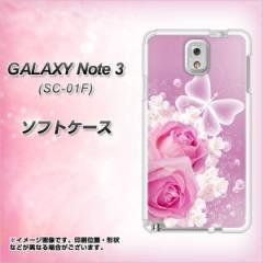 GALAXY Note 3 SC-01F / SCL22 共用 TPU ソフトケース / やわらかカバー【1166 ローズロマンス 素材ホワイト】 UV印刷 (ギャ